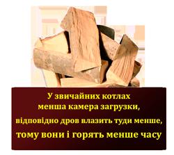 ocinovie_drova