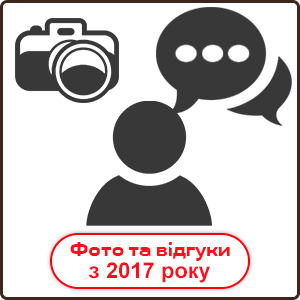 foto-vidhuky-2017