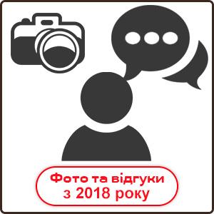 foto-vidhuky-2018